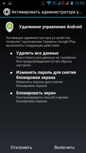 Удаленное управление смартфоном Android